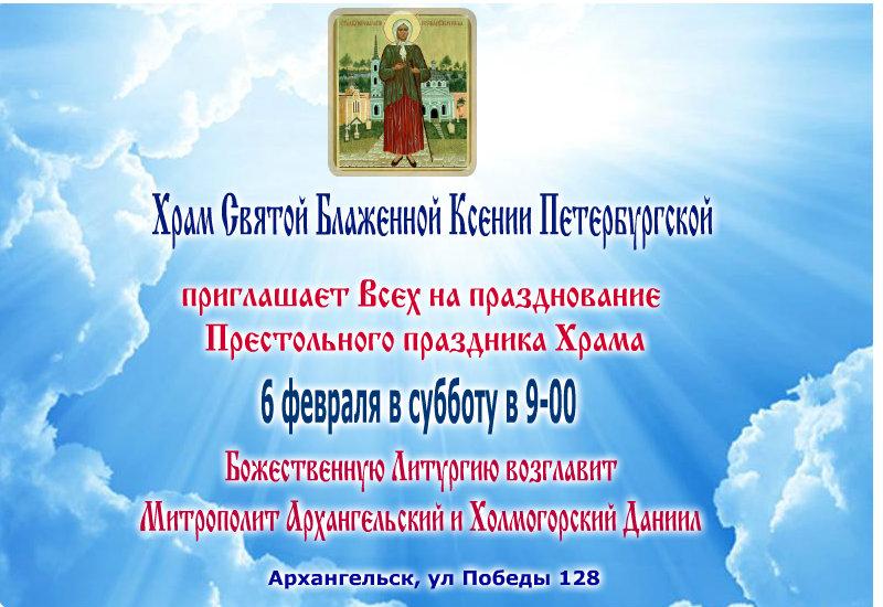 Приглашение престольный праздник